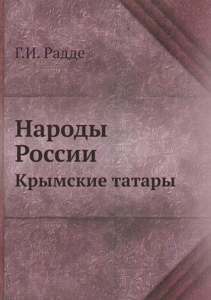 Г.И. Радде Народы России. Крымские татары