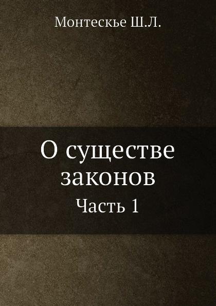 Ш.Л. Монтескье О существе законов. Часть 1