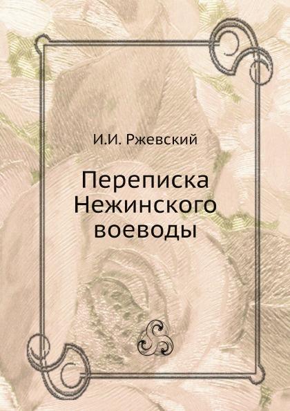 Переписка Нежинского воеводы