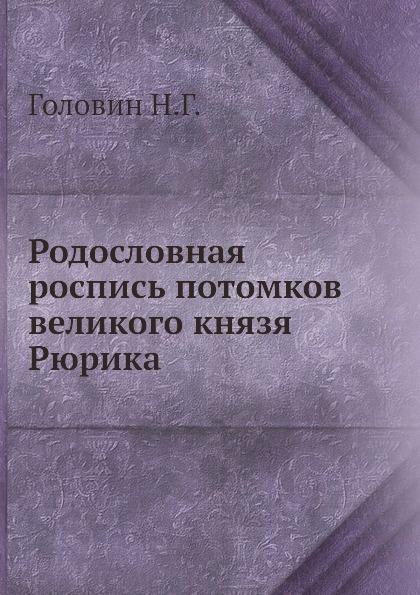 Н. Г. Головин Родословная роспись потомков великого князя Рюрика