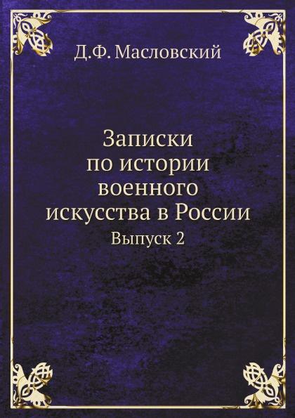 Д.Ф. Масловский Записки по истории военного искусства в России. Выпуск 2