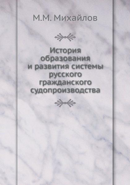 М.М. Михайлов История образования и развития системы русского гражданского судопроизводства