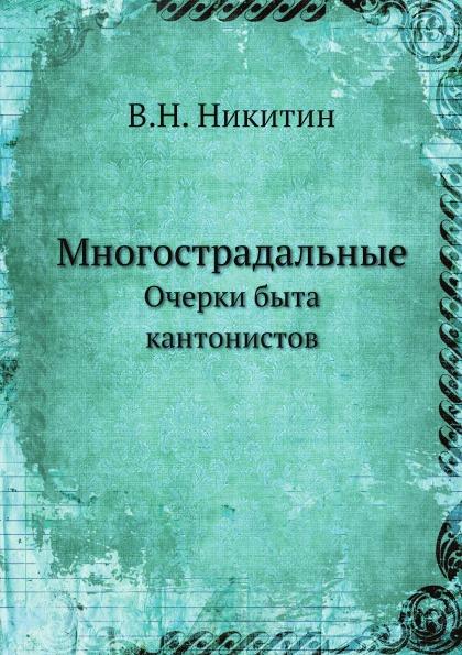 В. Н. Никитин Многострадальные
