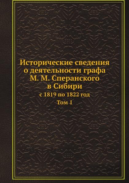 В. Вагин Исторические сведения о деятельности графа М. М. Сперанского в Сибири с 1819 по 1822 год. Том 1
