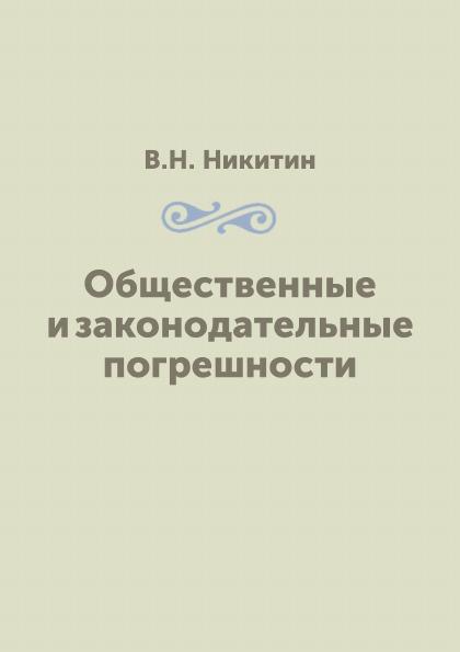 В. Н. Никитин Общественные и законодательные погрешности