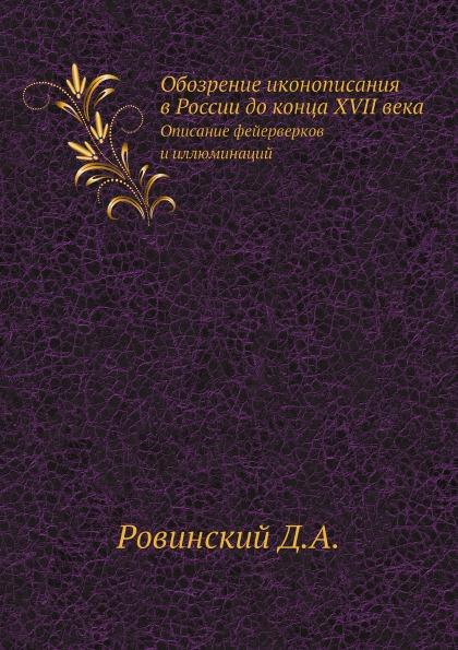 Ровинский Д.А. Обозрение иконописания в России до конца XVII века. Описание фейерверков и иллюминаций