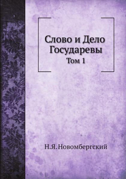 Н.Я. Новомбергский Слово и Дело Государевы. Том 1