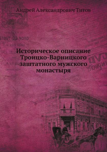 Историческое описание Троицко-Варницкого заштатного мужского монастыря