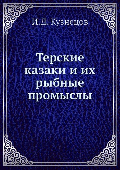 цены И.Д. Кузнецов Терские казаки и их рыбные промыслы