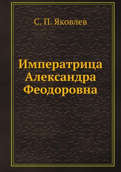 С.П. Яковлев Императрица Александра Феодоровна