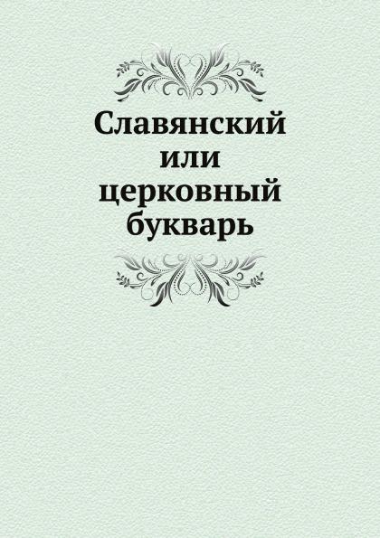 Неизвестный автор Славянский или церковный букварь все цены