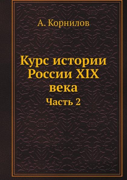 А. Корнилов Курс истории России XIX века. Часть 2
