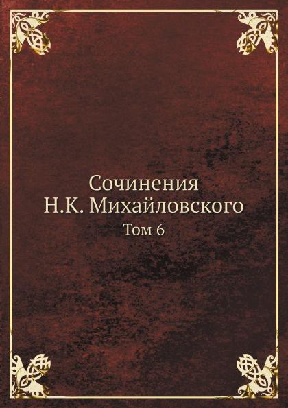 Сочинения Н. К. Михайловского. Том 6