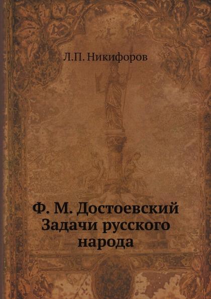 Л.П. Никифоров, Ф. М. Достоевский Задачи русского народа