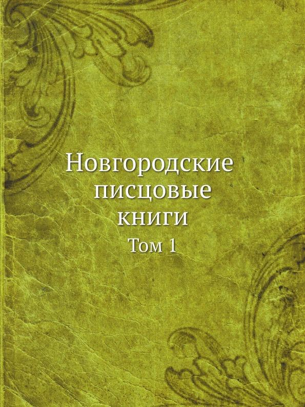 Неизвестный автор Новгородские писцовые книги. Том 1