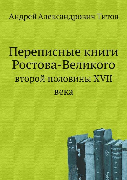 Переписные книги Ростова-Великого. второй половины XVII века