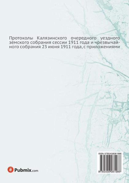 Протоколы. Калязинского очередного уездного земского собрания