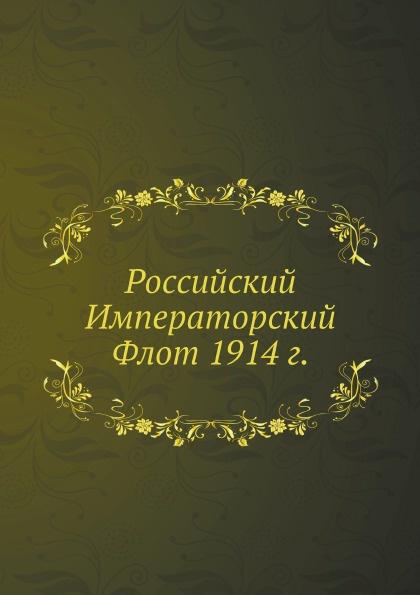 К.Г. Житков, Н.Н. Нордман Российский Императорский Флот 1914 г.
