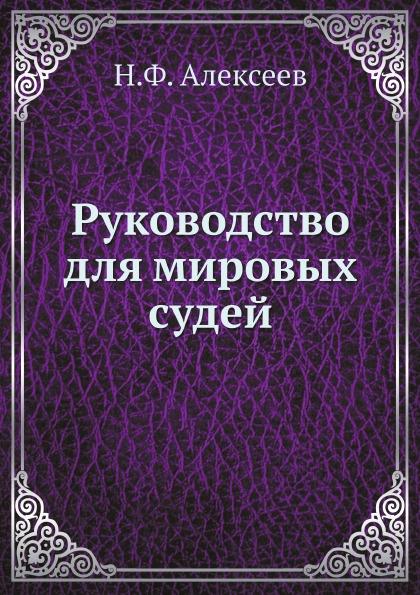 Н.Ф. Алексеев Руководство для мировых судей