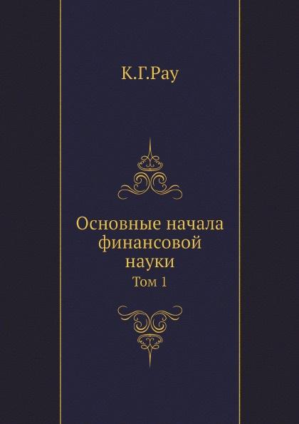 К.Г.Рау, А. Корсак Основные начала финансовой науки. Том 1