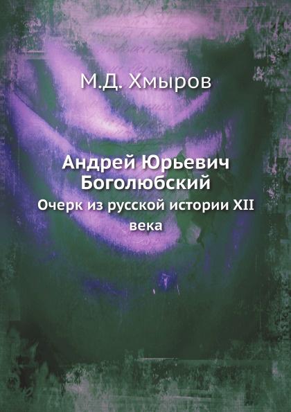 М.Д. Хмыров Андрей Юрьевич Боголюбский
