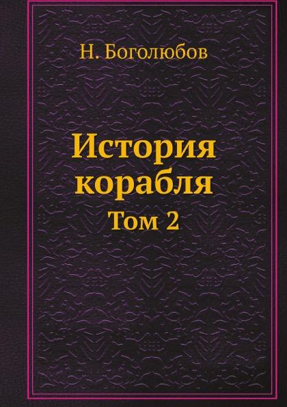 Н. Боголюбов История корабля. Том 2