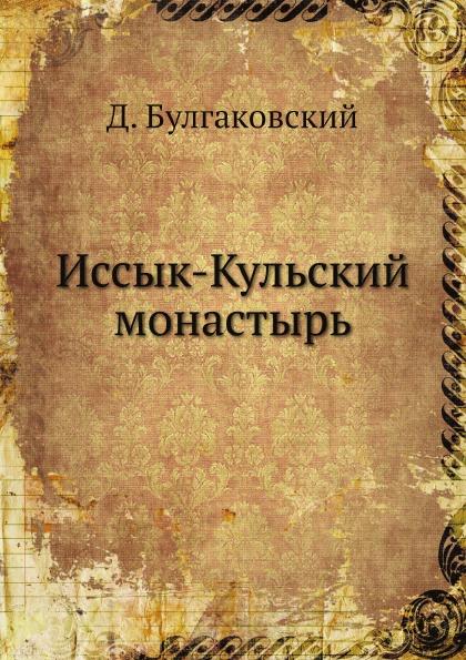 Фото - Д. Булгаковский Иссык-Кульский монастырь д г булгаковский нижегородские легенды
