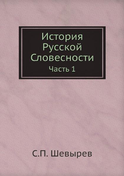 С.П. Шевырев История Русской Словесности. Часть 1