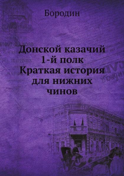Х. Бородин Донской казачий 1-й полк цена