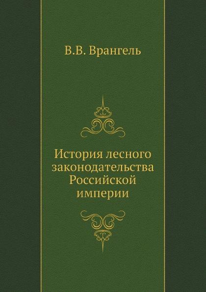 В.В. Врангель История лесного законодательства Российской империи
