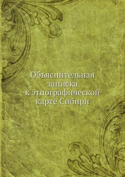 С.Ф. Ольденбург, С.И. Руденко Объяснительная записка к этнографической карте Сибири