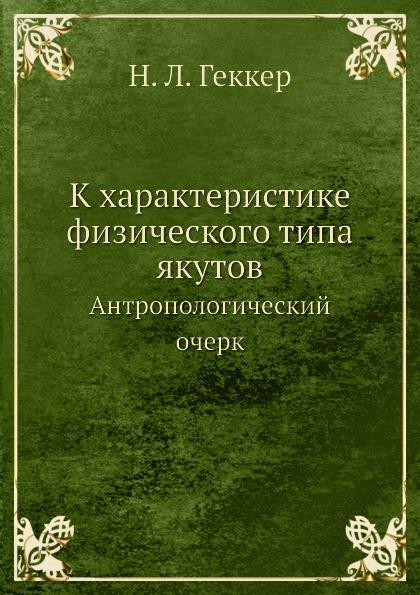 Н.Л. Геккер К характеристике физического типа якутов. Антропологический очерк