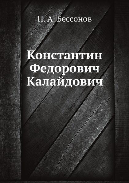 П.А. Бессонов Константин Федорович Калайдович
