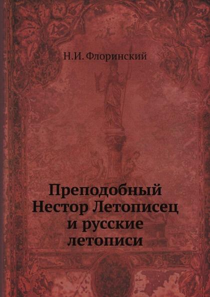 цена на Н.И. Флоринский Преподобный Нестор Летописец и русские летописи