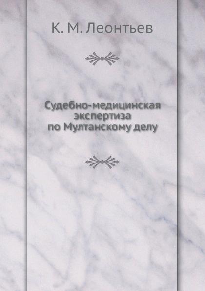 К. М. Леонтьев Судебно-медицинская экспертиза по Мултанскому делу