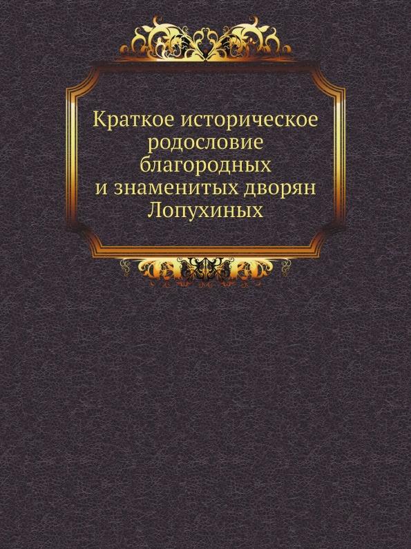 Ю. Воейков Краткое историческое родословие благородных и знаменитых дворян Лопухиных цены онлайн