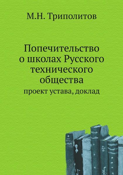 Попечительство о школах Русского технического общества. проект устава, доклад