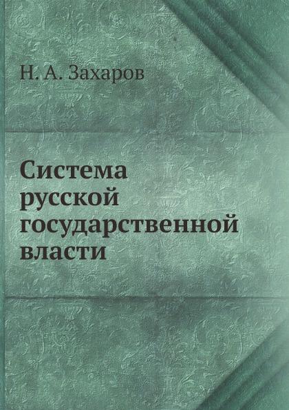 Н. А. Захаров Система русской государственной власти