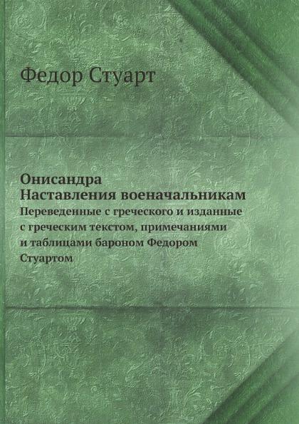 Федор Стуарт Онисандра наставления военачальникам