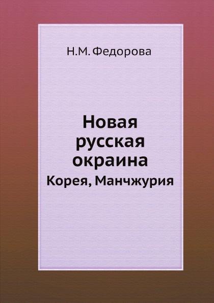 Н.М. Федорова Новая русская окраина. Корея, Манчжурия