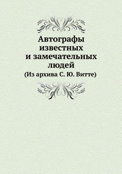 С. Ю. Витте Автографы известных и замечательных людей. (Из архива Витте)