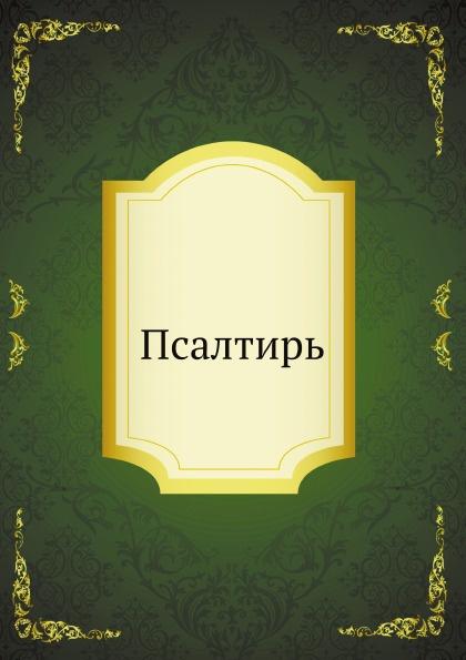 Неизвестный автор Псалтирь