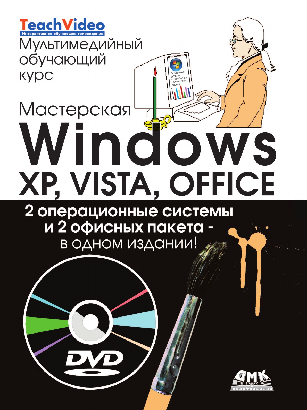 цена на К. Фейли Мастерская Windows, XP, Vista и Office