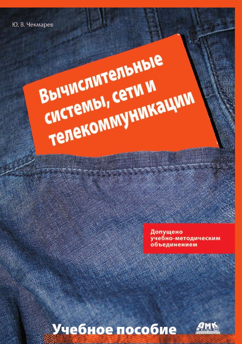 Ю.В. Чекмарев Вычислительные системы, сети и коммуникации