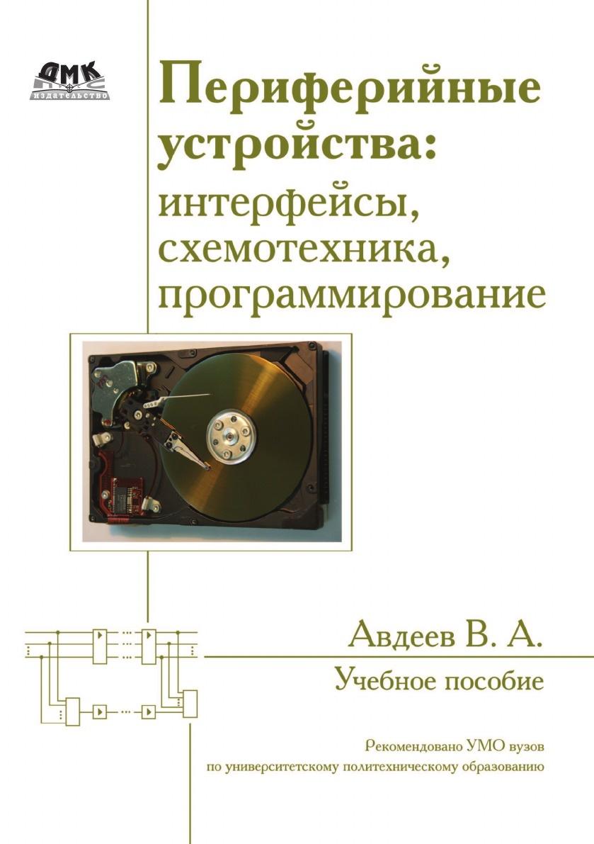 В.А. Авдеев Периферийные устройства. Интерфейсы, схемотехника, программирование