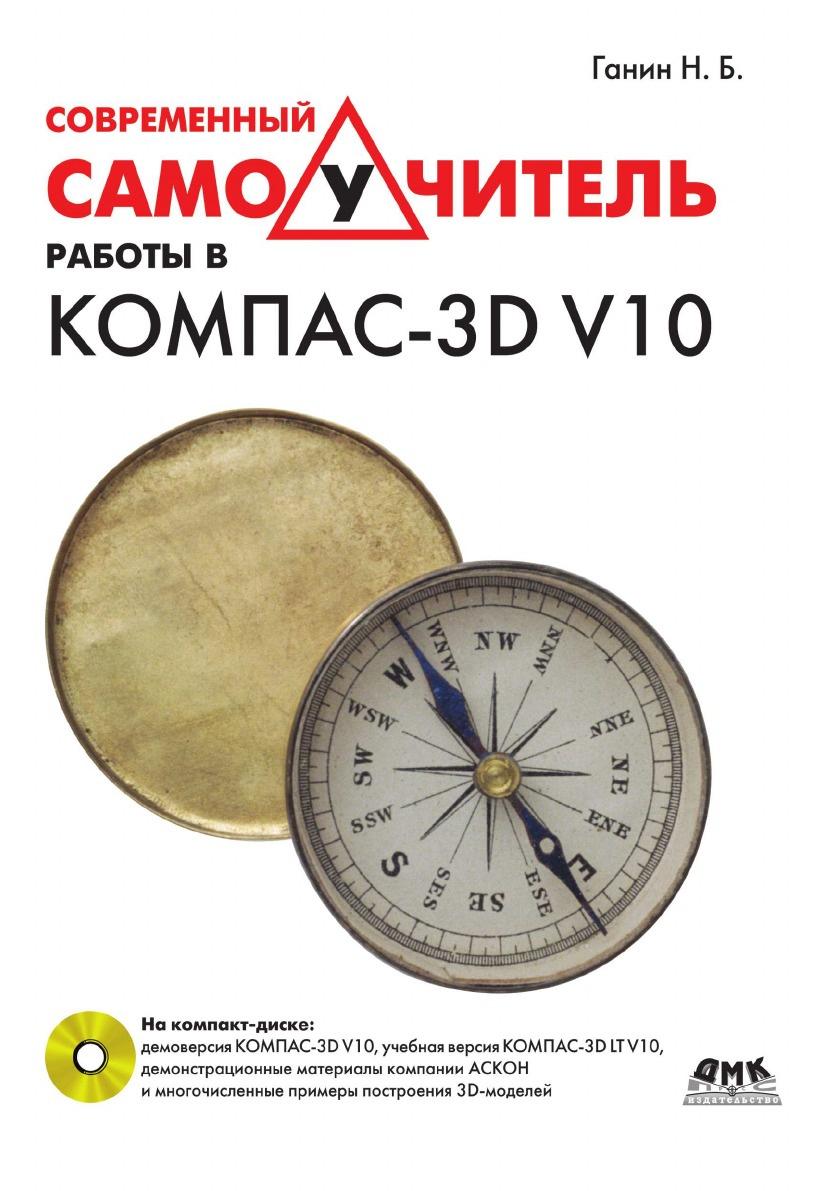 Н.Б. Ганин Современный самоучитель работы в КОМПАС-3D V10