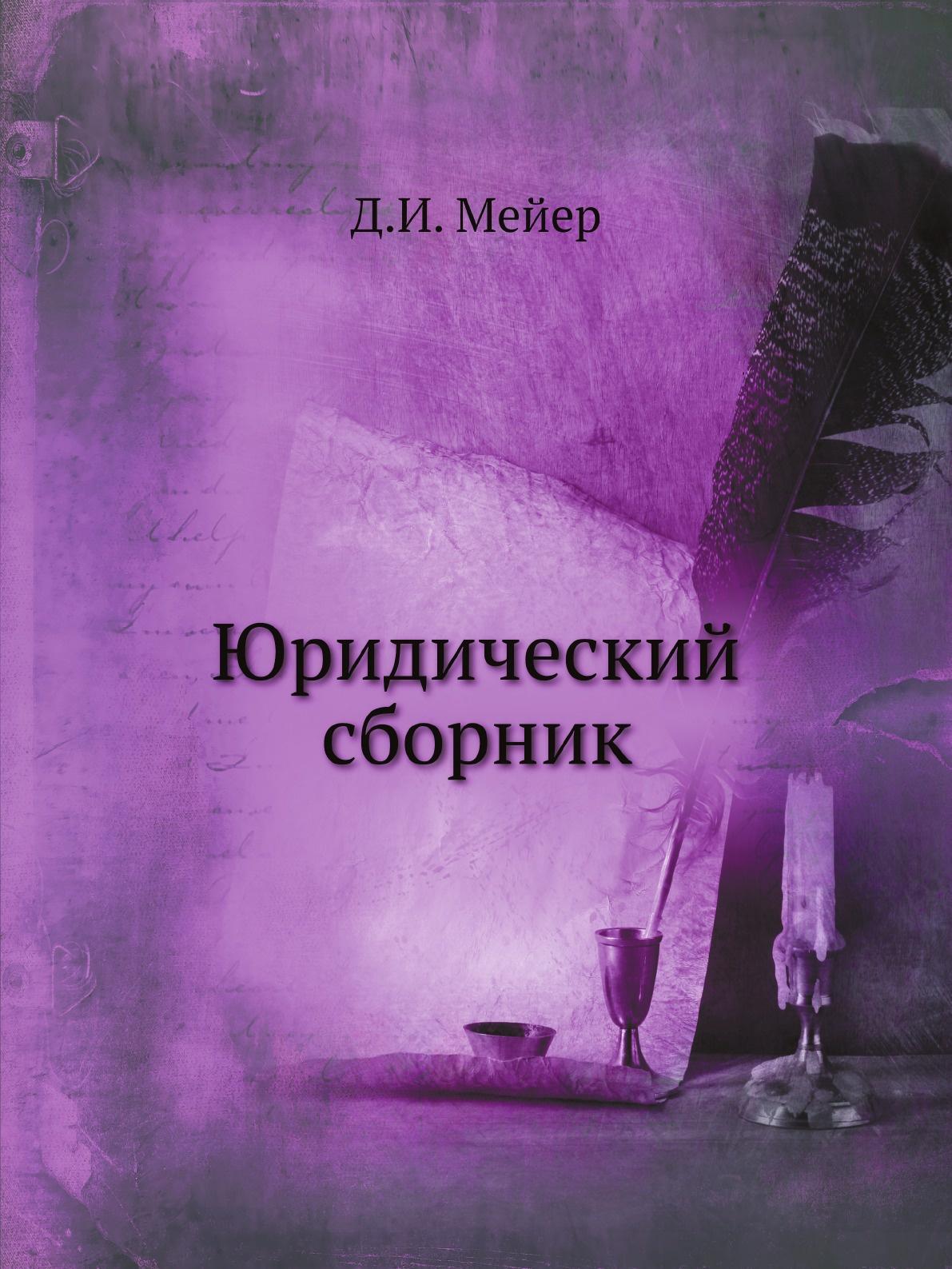 Д.И. Мейер Юридический сборник
