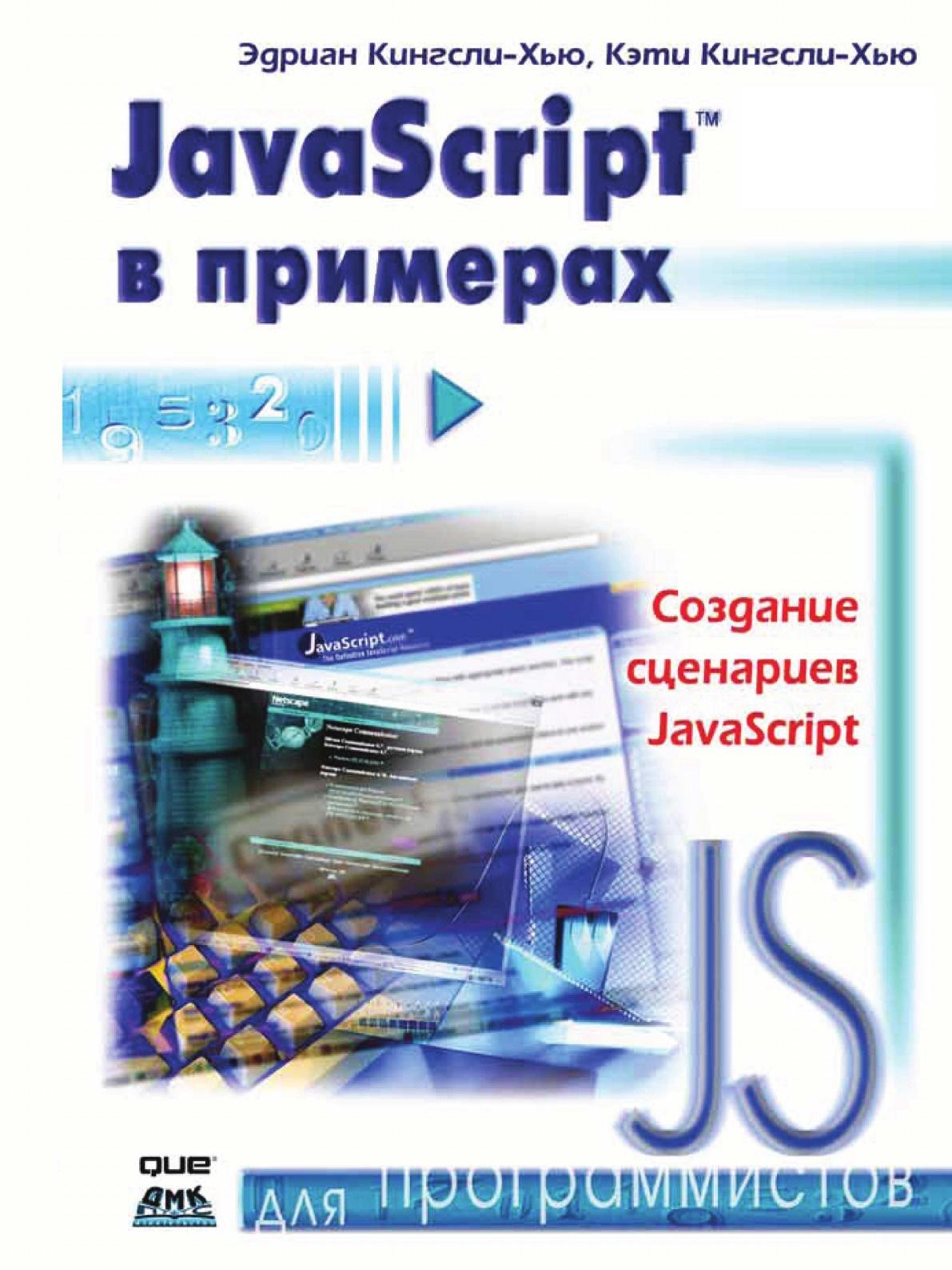 Э. Кингсли-Хью, К. Кингсли-Хью JavaScript в примерах
