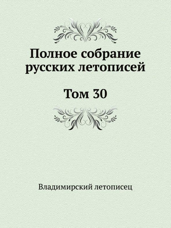 Полное собрание русских летописей. Том 30