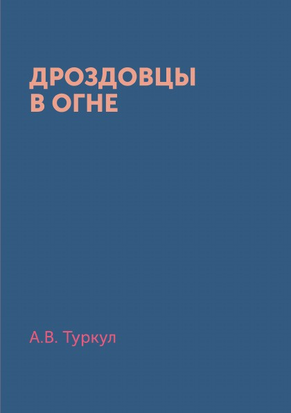 А.В. Туркул Дроздовцы в огне